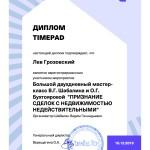 TimePad_diploma_627750